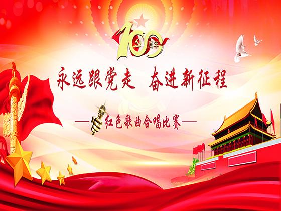 """中儲恆科(ke)舉辦""""永遠跟黨走(zou)打哑谜,奮進新(xin)征(zheng)程(cheng)""""紅色(se)歌曲合(he)唱比賽"""